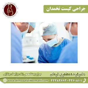 جراحی کیست تخمدان