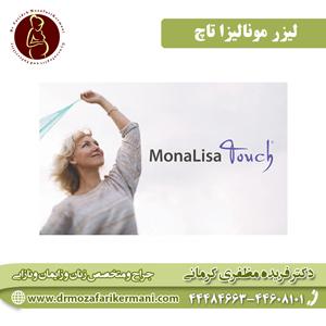 لیزر مونالیزا تاچ