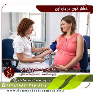 فشار-خون-در-بارداری